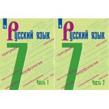 Баранов М.Т., Ладыженская Т.А. Русский язык 7 класс Учебник в 2-х частях
