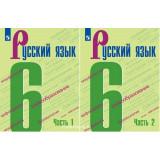 Баранов М.Т., Ладыженская Т. А. Русский язык 6 класс Учебник в 2-х частях