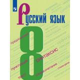 Бархударов С.Г. Русский язык 8 класс Учебник