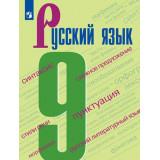 Бархударов С.Г. Русский язык 9 класс Учебник