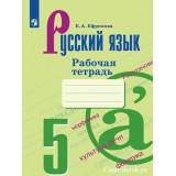 Ефремова Е.А. Русский язык 5 класс Рабочая тетрадь