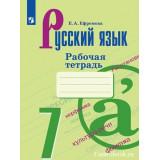 Ефремова Е.А. Русский язык 7 класс Рабочая тетрадь