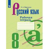 Ефремова Е.А. Русский язык 8 класс Рабочая тетрадь