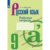 Ефремова Е.А. Русский язык 9 класс Рабочая тетрадь