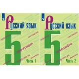 Ладыженская Т. А. Русский язык 5 класс Учебник в 2-х частях