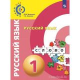 Зеленина Л.М. Русский язык 1 класс Учебник (Сферы)