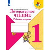 Бойкина М.В. Литературное чтение 1 класс Рабочая тетрадь