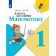 Моро М.И., Волкова С.И. Для тех, кто любит математику 1 класс