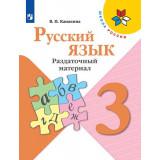 Канакина В.П. Русский язык 3 класс Раздаточный материал