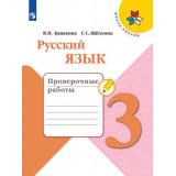Канакина В.П. Русский язык 3 класс Проверочные работы