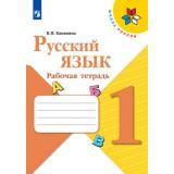 Канакина В.П. Русский язык 1 класс Рабочая тетрадь