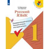 Курлыгина О. Е. Русский язык 1 класс предварительный контроль, текущий контроль, итоговый контроль