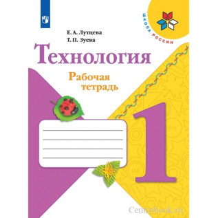 Технология 1 класс Рабочая тетрадь Лутцева Е. А., Зуева Т. П.