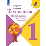 Лутцева Е.А. Технология 1 класс Мастерская творческих проектов