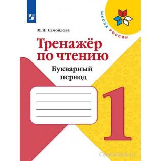 Тренажёр по чтению 1 класс Букварный период. Самойлова М.И.