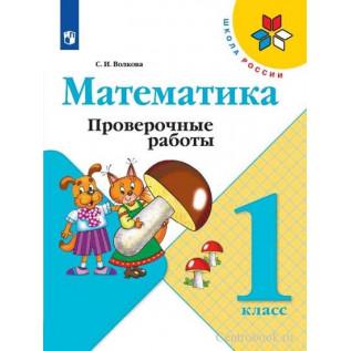 Математика Проверочные работы 1 класс Волкова С.И.