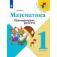 Волкова С.И. Математика 1 класс Проверочные работы