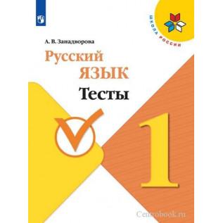 Русский язык 1 класс Тесты. Занадворова А.В.