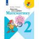 Моро М.И., Волкова С.И. Для тех, кто любит математику 2 класс