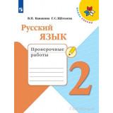 Канакина В.П. Русский язык 2 класс Проверочные работы