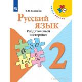 Канакина В.П. Русский язык 2 класс Раздаточный материал