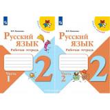 Канакина В.П. Русский язык 2 класс Рабочая тетрадь в 2-х частях