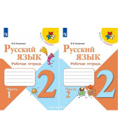 Канакина Русский язык 2 класс Рабочая тетрадь