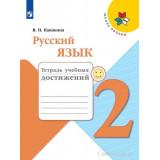 Канакина В.П. Русский язык 2 класс Тетрадь учебных достижений