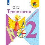Лутцева Е.А. Технология 2 класс Учебник