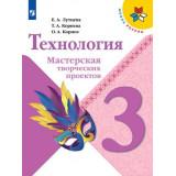 Лутцева Е.А. Технология 3 класс Мастерская творческих проектов