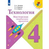 Лутцева Е.А. Технология 4 класс Мастерская творческих проектов