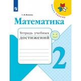 Волкова С.И. Математика 2 класс Тетрадь учебных достижений