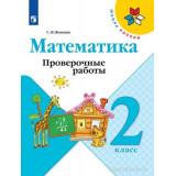 Волкова С.И. Математика 2 класс Проверочные работы