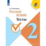 Занадворова А.В. Русский язык 2 класс Тесты