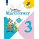 Моро М.И., Волкова С.И. Для тех, кто любит математику 3 класс
