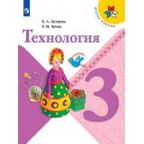Лутцева Е.А. Технология 3 класс Учебник