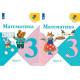 Моро М.И. Математика 3 класс Учебник в 2-х частях