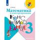 Волкова С.И. Математика и конструирование 3 класс