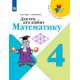 Моро М.И., Волкова С.И. Для тех, кто любит математику 4 класс
