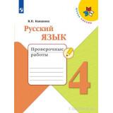 Канакина В.П. Русский язык 4 класс Проверочные работы