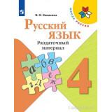 Канакина В.П. Русский язык 4 класс Раздаточный материал