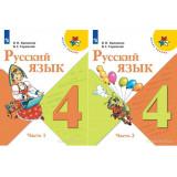 Канакина В.П. Русский язык 4 класс Учебник в 2-х частях