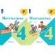 Моро М.И. Математика 4 класс Учебник в 2-х частях
