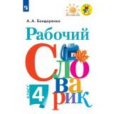 Бондаренко А.А. Рабочий словарик 4 класс