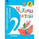 Фомин О.В. Литературное чтение 2 класс Читаем летом