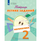 Селькина Л.В., Худякова М.А. Математика 2 класс Тетрадь летних заданий