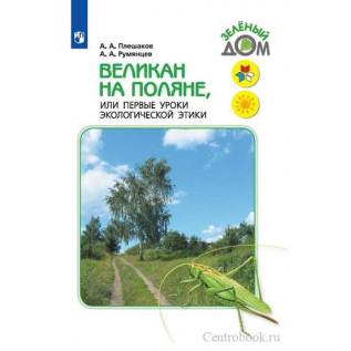Плешаков А. А., Румянцев А. А. Великан на поляне, или первые уроки экологической этики. Книга для учащихся начальных классов