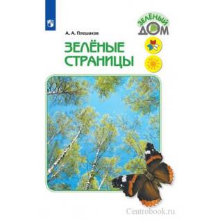 Плешаков А. А. Зелёные страницы. Книга для учащихся начальных классов