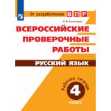 Комиссарова Л. Ю. Русский язык 4 класс Всероссийские проверочные работы Рабочая тетрадь