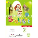 Быкова Н.И. Английский язык 3 класс Учебник ФГОС (Spotlight)
